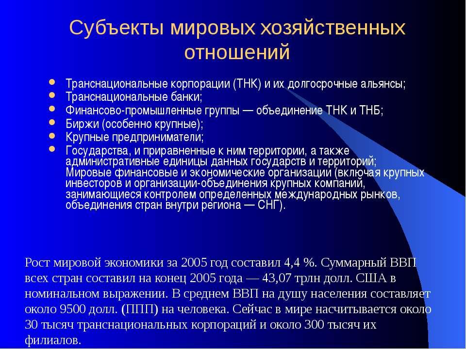 Субъекты мировых хозяйственных отношений Транснациональные корпорации (ТНК) и...