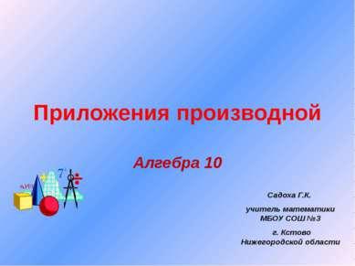 Алгебра 10 Садоха Г.К. учитель математики МБОУ СОШ №3 г. Кстово Нижегородской...