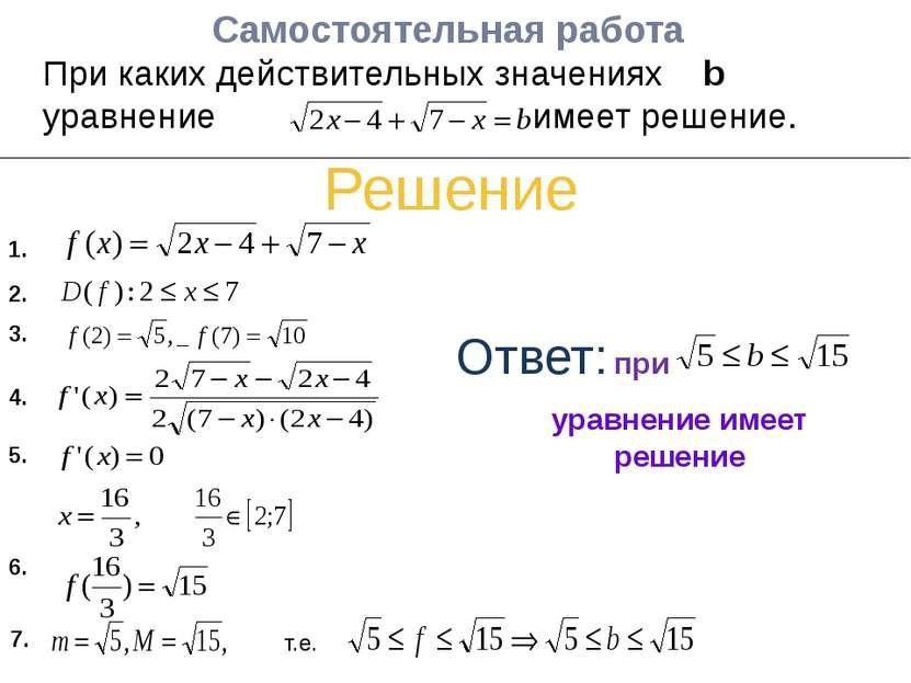 Самостоятельная работа При каких действительных значениях b уравнение имеет р...