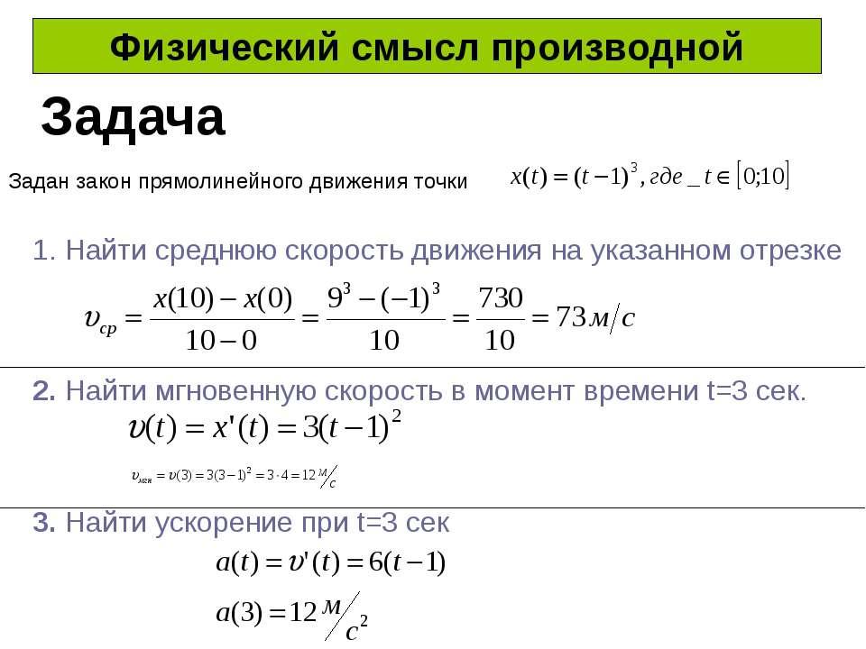 Физический смысл производной Задача Задан закон прямолинейного движения точки...