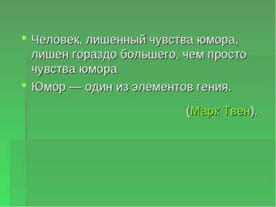 Человек, лишенный чувства юмора, лишен гораздо большего, чем просто чувства ю...