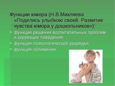 Функции юмора (Н.В.Микляева «Поделись улыбкою своей. Развитие чувства юмора у...