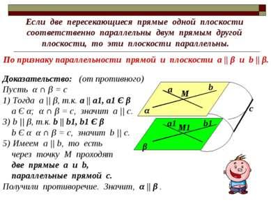 Если две пересекающиеся прямые одной плоскости соответственно параллельны дву...