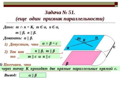 Задача № 51. (еще один признак параллельности) Дано: т ∩ п = К, т Є α, п Є α,...