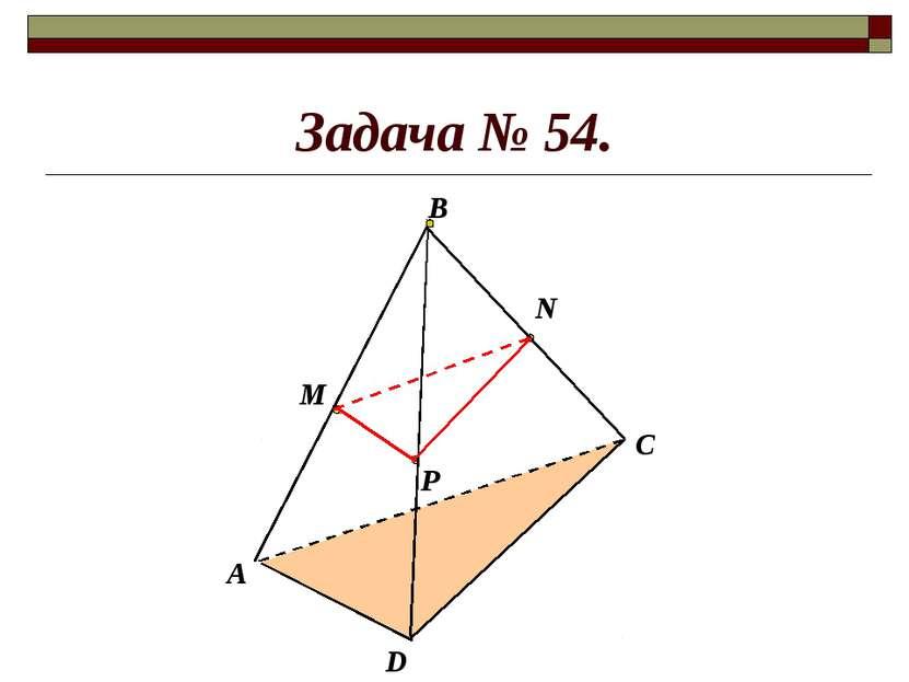 Задача № 54. М Р N А В D C