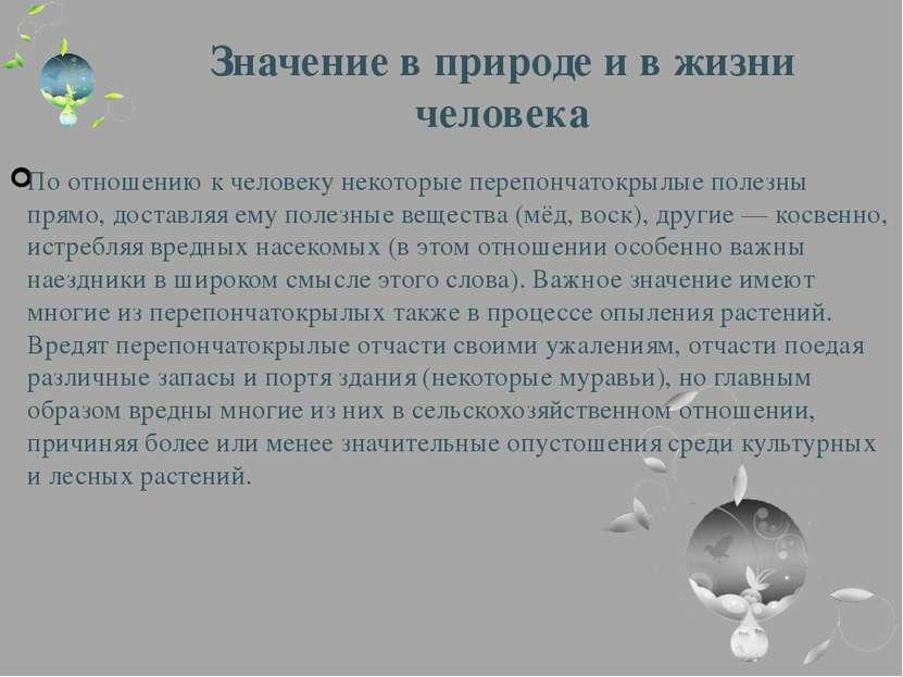 Значение в природе и в жизни человека По отношению к человеку некоторые переп...
