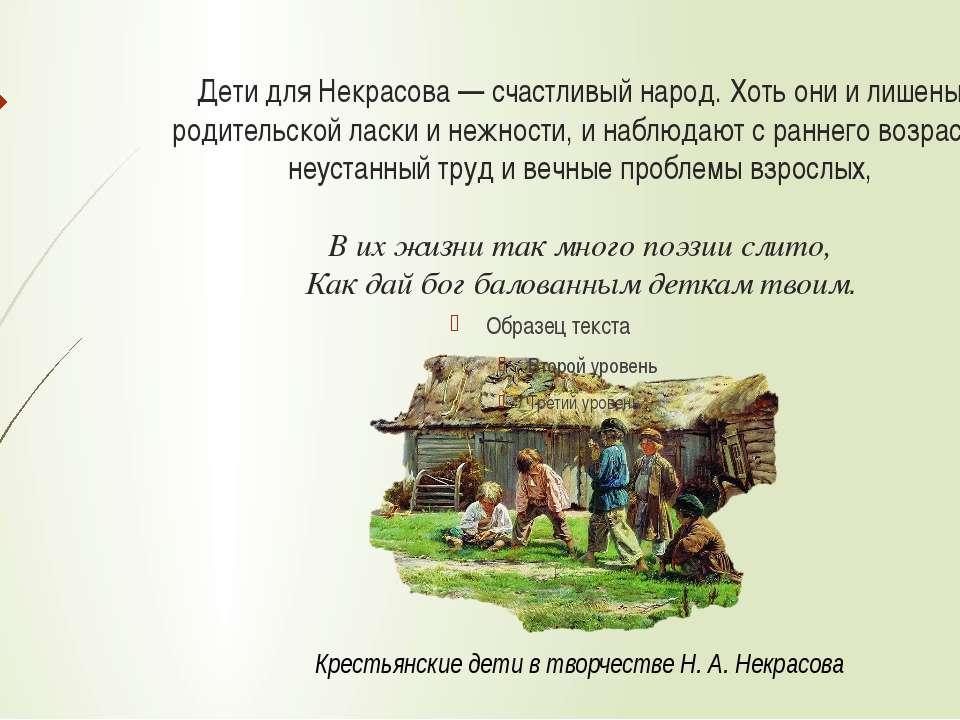 Дети для Некрасова — счастливый народ. Хоть они и лишены родительской ласки и...