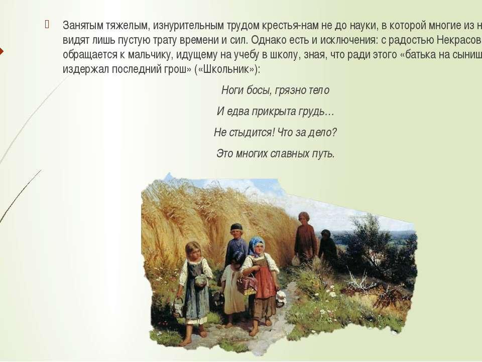 Занятым тяжелым, изнурительным трудом крестья нам не до науки, в которой мног...