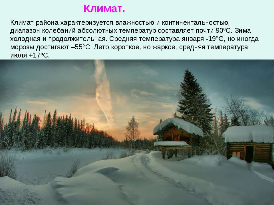 Климат района характеризуется влажностью и континентальностью, - диапазон кол...