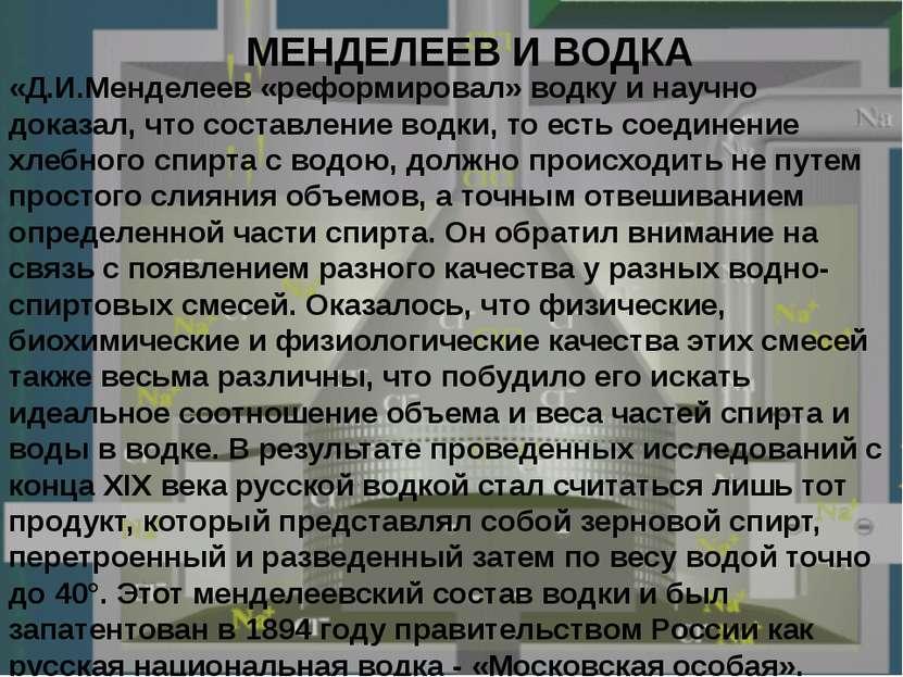 МЕНДЕЛЕЕВ И ВОДКА «Д.И.Менделеев «реформировал» водку и научно доказал, что с...