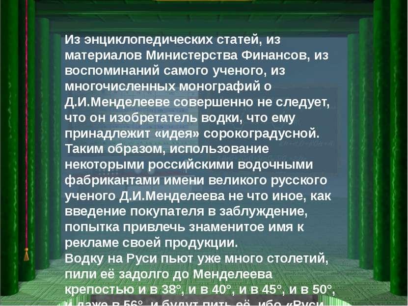 Из энциклопедических статей, из материалов Министерства Финансов, из воспомин...
