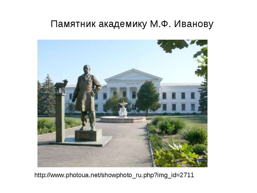 Памятник академику М.Ф. Иванову http://www.photoua.net/showphoto_ru.php?img_i...