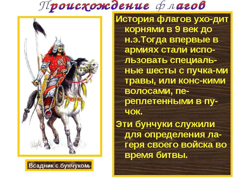Всадник с бунчуком. История флагов ухо-дит корнями в 9 век до н.э.Тогда вперв...