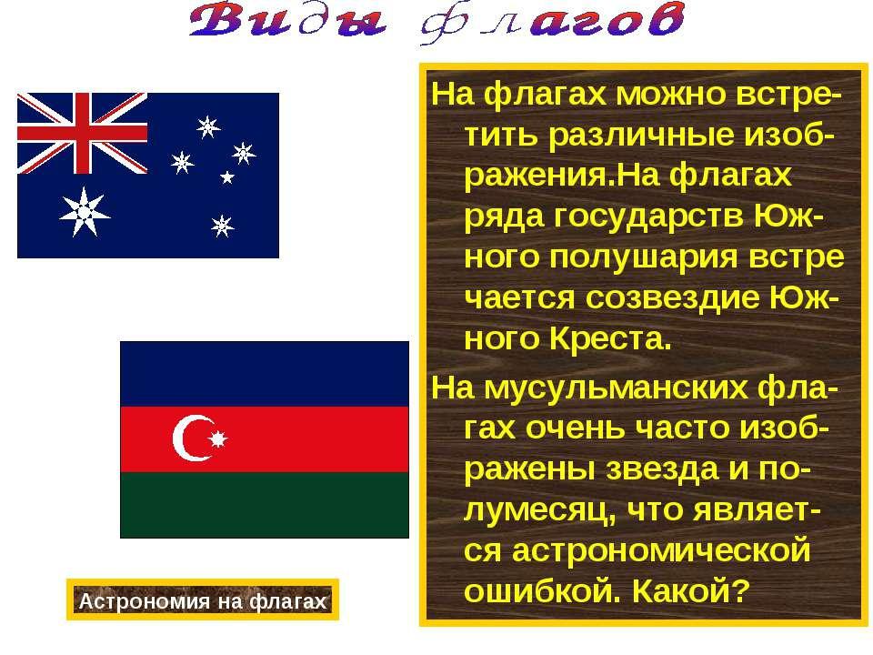 На флагах можно встре- тить различные изоб-ражения.На флагах ряда государств ...