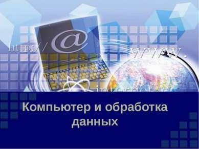 Компьютер и обработка данных Company Logo
