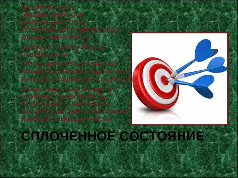СПЛОЧЕННОЕ СОСТОЯНИЕ способствует эффективности деятельности (в сплоченной гр...