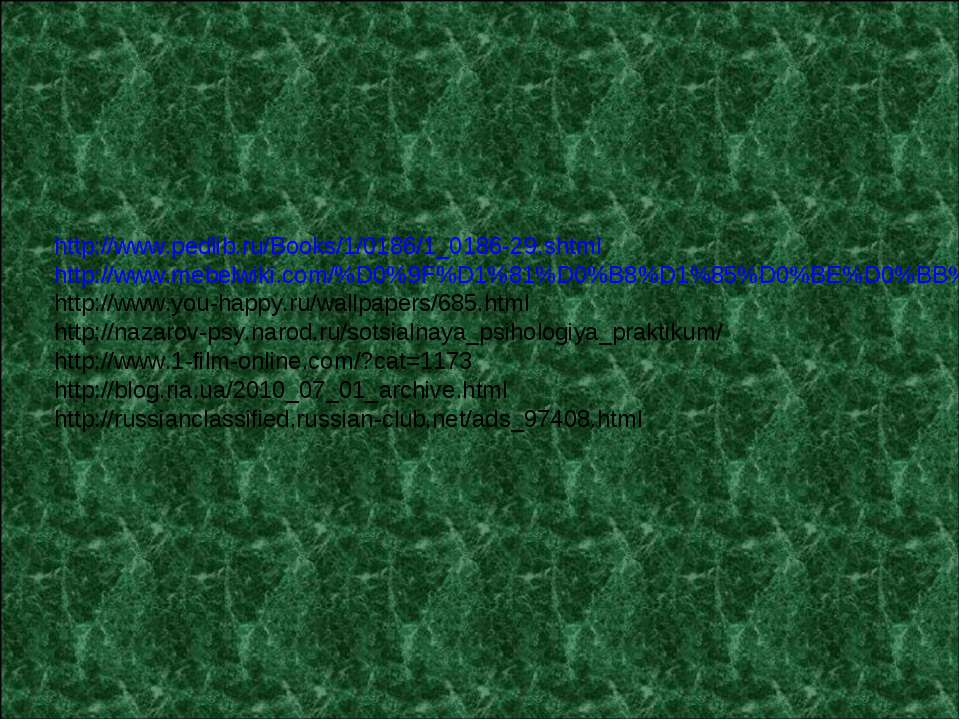 http://www.pedlib.ru/Books/1/0186/1_0186-29.shtml http://www.mebelwiki.com/%D...