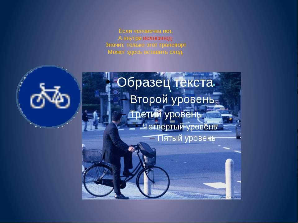Если человечка нет, А внутри велосипед- Значит, только этот транспорт Может з...