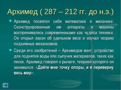 Архимед ( 287 – 212 гг. до н.э.) Архимед посвятил себя математике и механике....