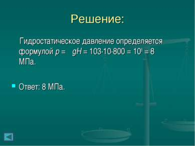 Решение: Гидростатическое давление определяется формулой p = ρgH = 103∙10∙800...