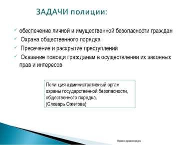 обеспечение личной и имущественной безопасности граждан Охрана общественного ...