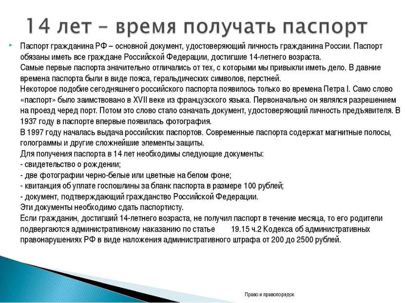 Паспорт гражданина РФ – основной документ, удостоверяющий личность гражданина...