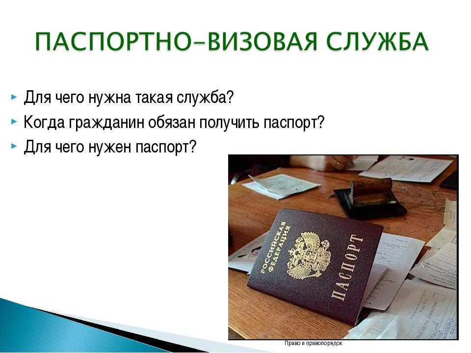 Для чего нужна такая служба? Когда гражданин обязан получить паспорт? Для чег...