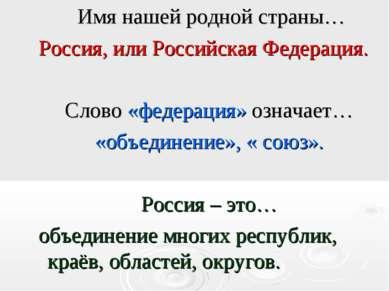 Имя нашей родной страны… Россия, или Российская Федерация. Слово «федерация» ...