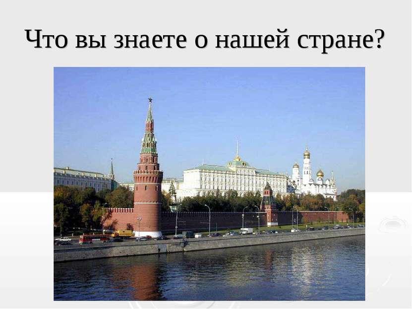 Что вы знаете о нашей стране?