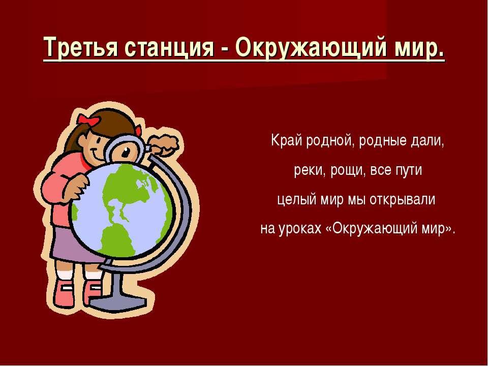 Третья станция - Окружающий мир. Край родной, родные дали, реки, рощи, все пу...