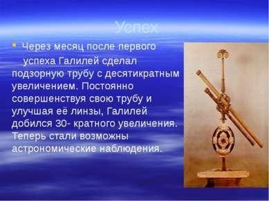 Успех Через месяц после первого успеха Галилей сделал подзорную трубу с десят...
