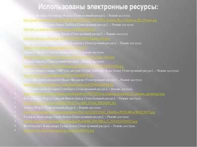 Использованы электронные ресурсы: Портрет Жозефа Нисефора Ньепса [Электронный...