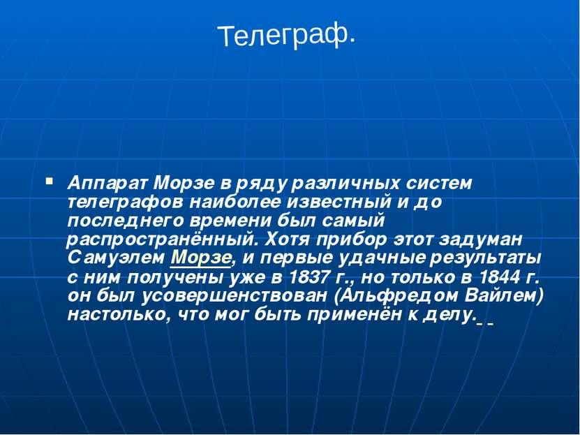 Аппарат Морзе в ряду различных систем телеграфов наиболее известный и до посл...