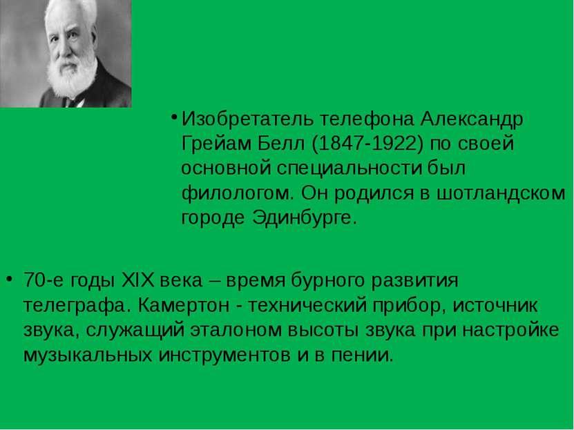 Изобретатель телефона Александр Грейам Белл (1847-1922) по своей основной спе...
