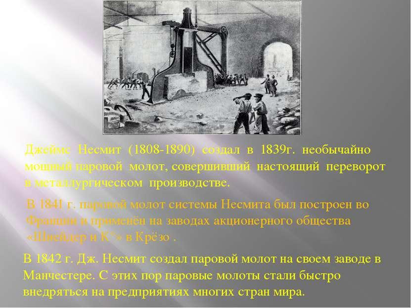 Джеймс Несмит (1808-1890) создал в 1839г. необычайно мощный паровой молот, со...