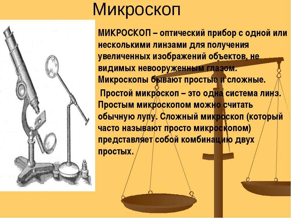 Микроскоп МИКРОСКОП – оптический прибор с одной или несколькими линзами для п...