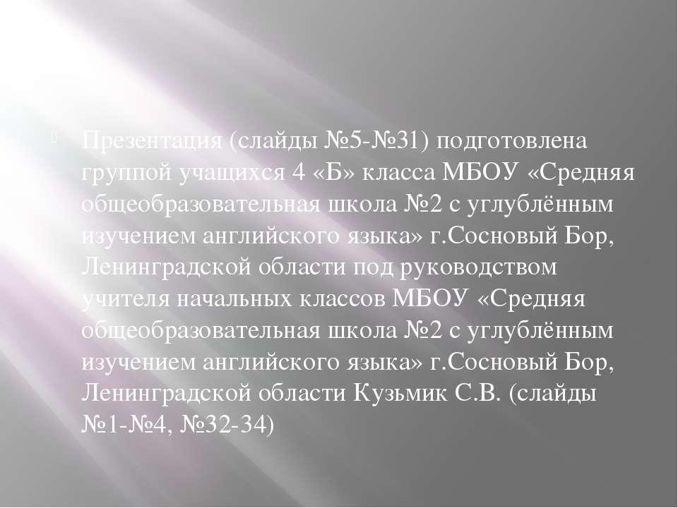 Презентация (слайды №5-№31) подготовлена группой учащихся 4 «Б» класса МБОУ «...