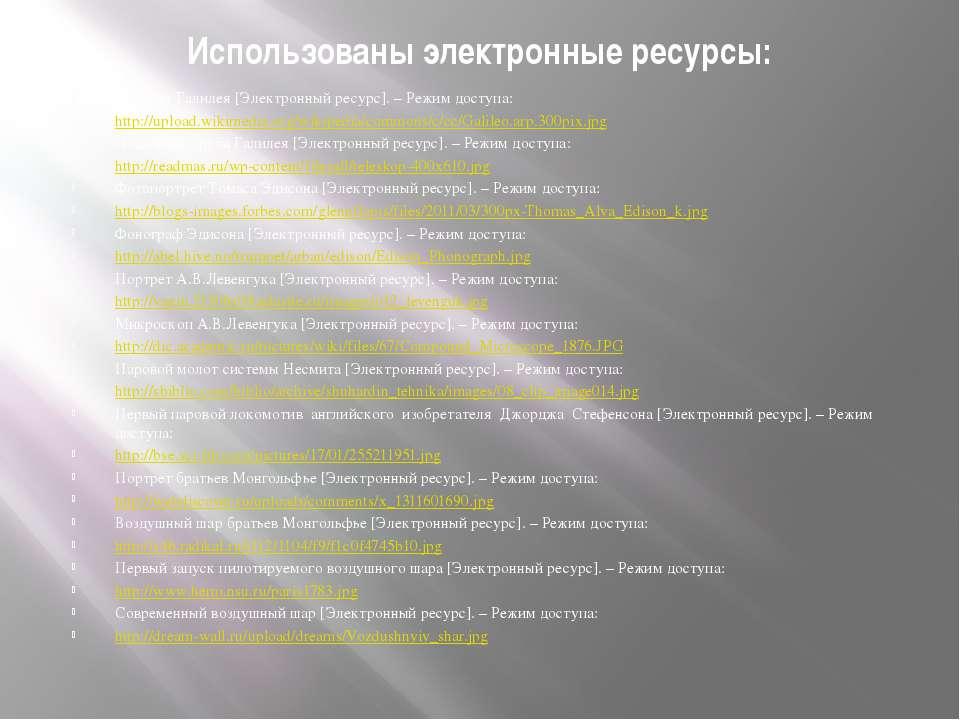 Использованы электронные ресурсы: Портрет Галилея [Электронный ресурс]. – Реж...