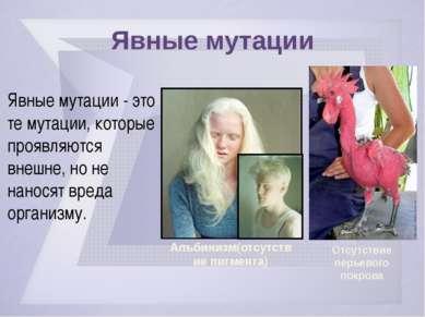 Явные мутации Альбинизм(отсутствие пигмента) Явные мутации - это те мутации, ...