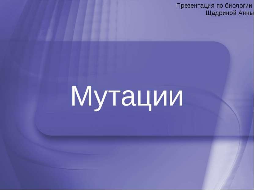 Мутации Презентация по биологии Щадриной Анны