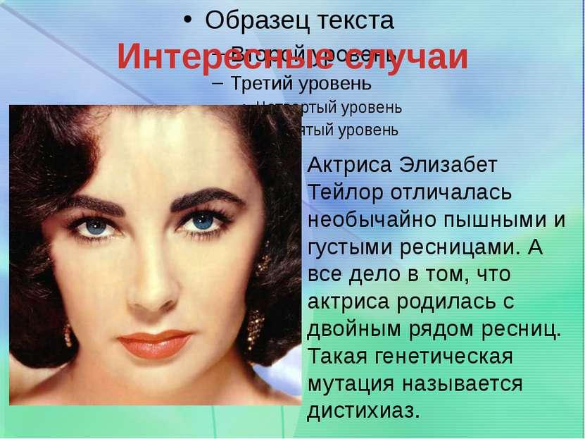 Интересные случаи Актриса Элизабет Тейлор отличалась необычайно пышными и гус...