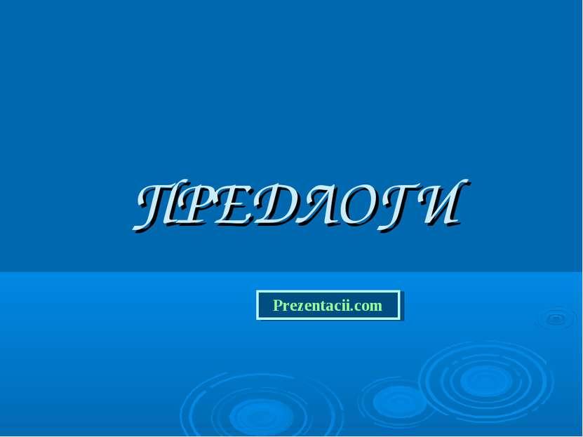 ПРЕДЛОГИ Prezentacii.com