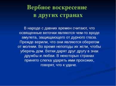 Вербное воскресение в других странах В народе с давних времен считают, что ос...
