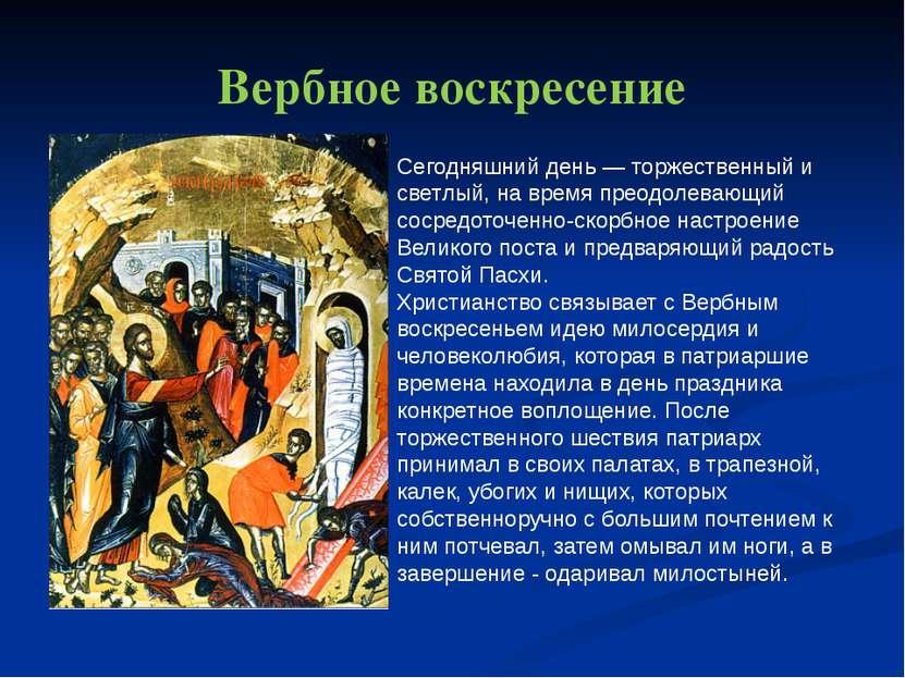 Вербное воскресение Сегодняшний день — торжественный и светлый, на время прео...