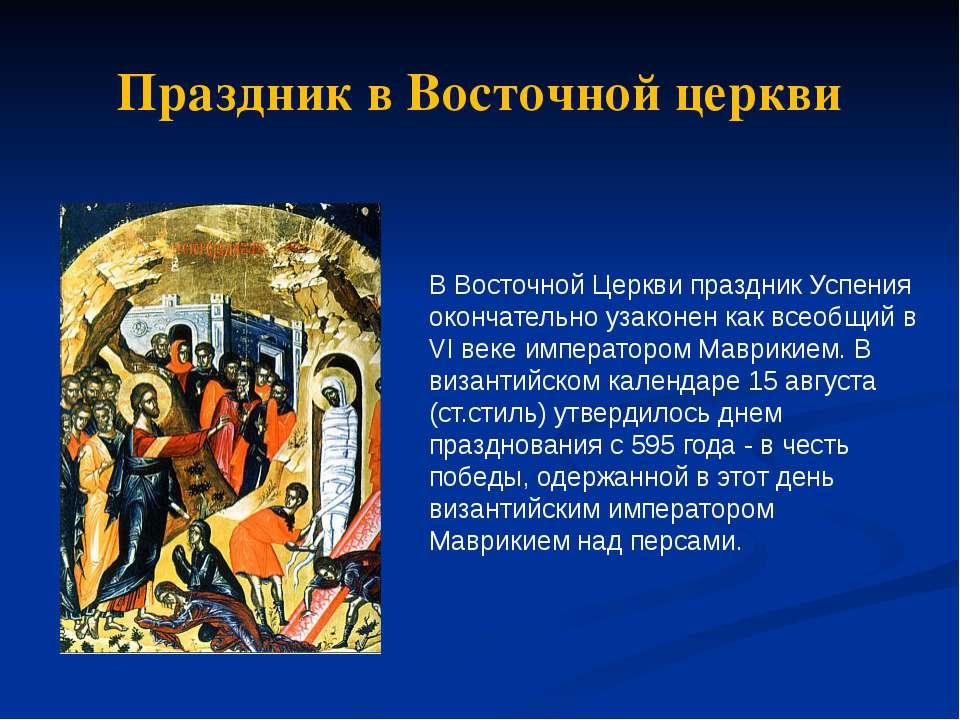 Праздник в Восточной церкви В Восточной Церкви праздник Успения окончательно ...