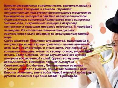Широко развиваются симфонические, камерные жанры в творчестве Глазунова и Тан...
