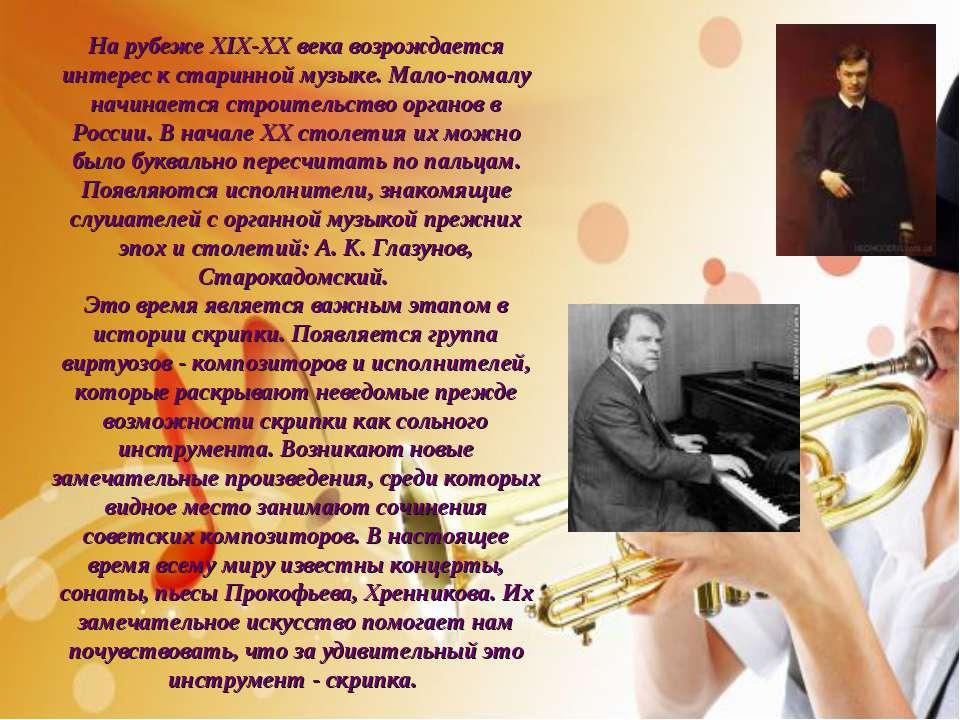 На рубеже XIX-XX века возрождается интерес к старинной музыке. Мало-помалу на...