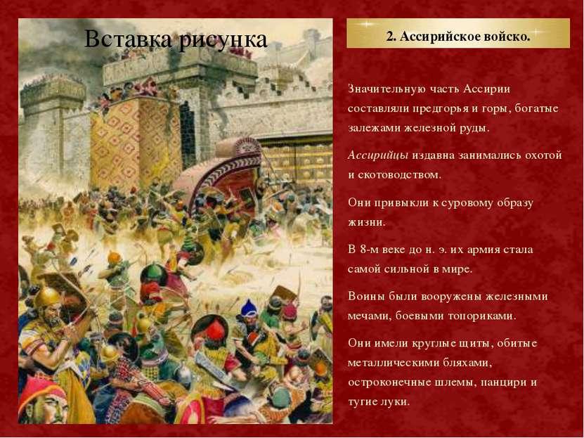 2. Ассирийское войско. Значительную часть Ассирии составляли предгорья и горы...
