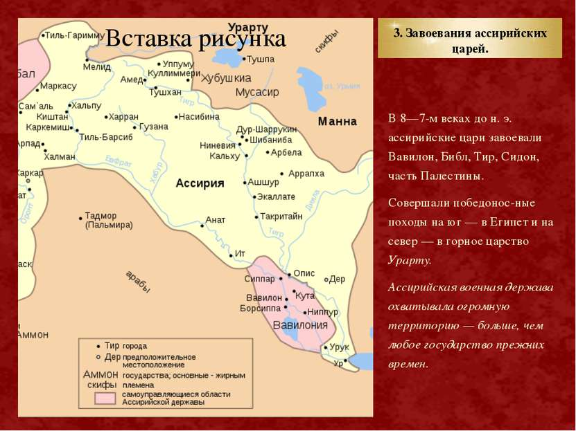 3. Завоевания ассирийских царей. В 8—7-м веках до н. э. ассирийские цари заво...