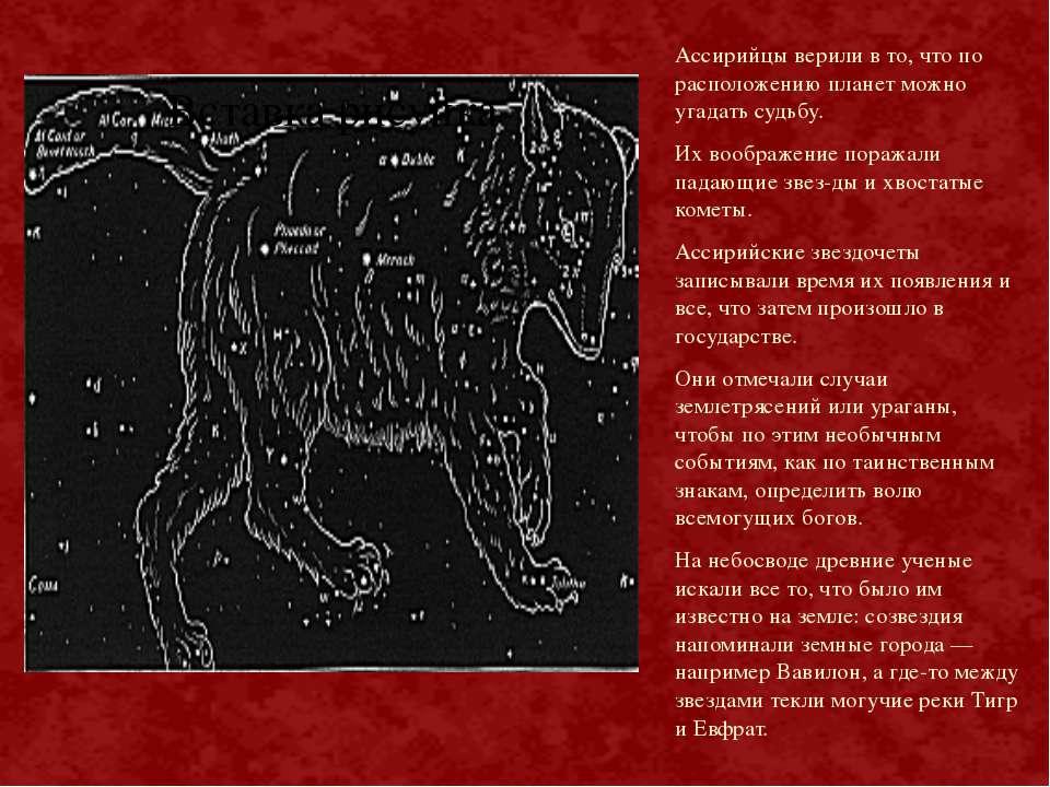 Ассирийцы верили в то, что по расположению планет можно угадать судьбу. Их во...